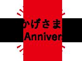 おかげさまで 15th Anniversary